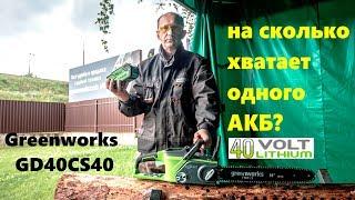 Greenworks GD40CS40 цепная пила, ресурс батареи 40В