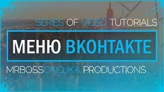 Серия видеоуроков по созданию меню ВКонтакте (Трейлер)