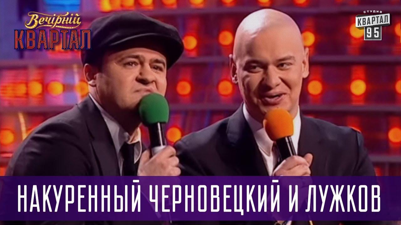 Smoked Chernovetsky and Luzhkov call Medvedev   Evening Quarter