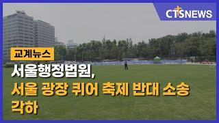 서울행정법원, 서울 광장 퀴어 축제 반대 소송 각하 (…