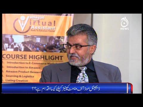 Digital Mode Of Payment..Akhir Kaisa Iqdaam?| Sawal Hai Pakistan Ka | 5 Oct | Aaj News