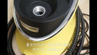 위생에 민감한 내가 사용하는 살균 청소 스팀청소기 카처