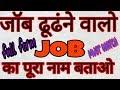 What Is  Full Form Of JOB - जॉब का पूरा नाम क्या है ?