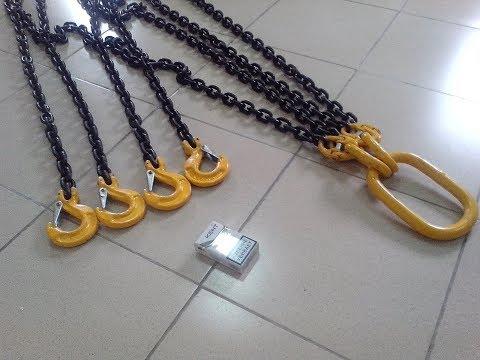 На данный момент цепные стропы цепные стропы производятся из комплектующих, изготовленных из стали разной прочности:. Исполнинии,; 1сц – одноветвевой строп цепной,; 2сц – двухветвевой строп цепной,; 3сц – трехветвевой строп цепной,; 4сц – четырехветвевой строп цепной ( цепной паук).