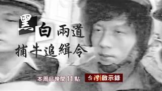 【台灣啟示錄 預告】黑白兩道 捕牛追緝令 06/16(日)