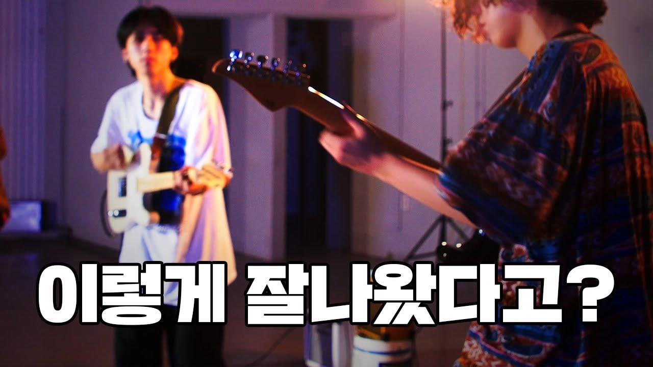 [VLOG]예대생들이 하루만에 뮤비 찍는법ㅣKICO - 별들 아래서 춤을ㅣ인디밴드ㅣ뮤직비디오 촬영