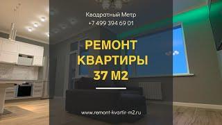 Ремонт однокомнатной квартиры 37м2 (Обзор Ремонта)