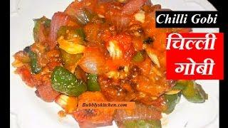 Chilli gobi recipe in hindi/urdu -चिल्ली गोबी बनाने की बिधि- Chilli gobi banane ka tarika