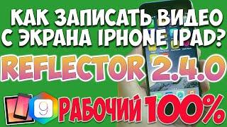Reflector 2.4.0 как записать видео с экрана Iphone Ipad (Без Джейлбрейка рабочий вариант 100%)(Reflector 2.4.0 - как записать видео с экрана Iphone или Ipad На данный момент самая стабильная и рабочая версия 2.4.0..., 2016-08-21T17:53:03.000Z)