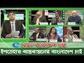 Kemon Bangladesh Chai |  ইশতেহার বাস্তবায়নে বাংলাদেশ চাই | Rtv Talkshow