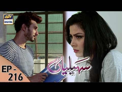 Saheliyaan - Ep 216 - 5th September 2017 - ARY Digital Drama