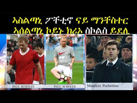 Eritrean: Sport news 22 Dec ዜና ስፖርት