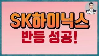 [용호] SK하이닉스 5일~10일선 지지 성공. 상승 …