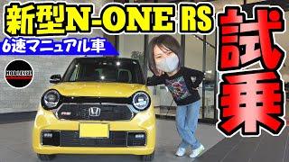 【新型N-ONE】RS 6MTに乗ったら凄かった!|試乗レビュー