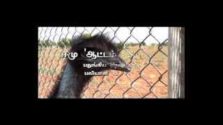 Emu fraud   Pasumai Vikatan