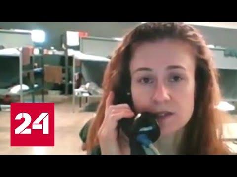 Марию Бутину могут освободить через несколько дней - Россия 24