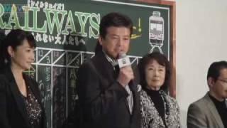 RAILWAYS 愛を伝えられない大人たちへ』初日舞台挨拶 (関連記事はこち...