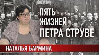 Пять жизней Петра Струве