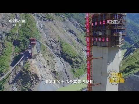 CCTV Documentary:Construction The Tallest Rockfill Dam in Th