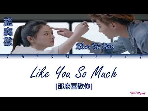 Zhao Yu Han (趙奕歡) - Like You So Much (那麼喜歡你) [The Brightest Star In The Sky (夜空中最闪亮的星) OST]