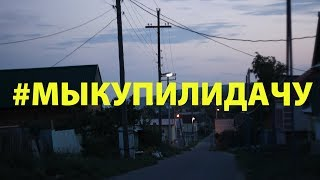 #МЫКУПИЛИДАЧУ| РЕМОНТ,2014
