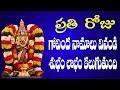 ప్రతి రోజు వినండి గోవిందనామాలు శుభం లాభం  Govinda Namalu || Srinivasa Govinda Sri Venkatesa Govinda