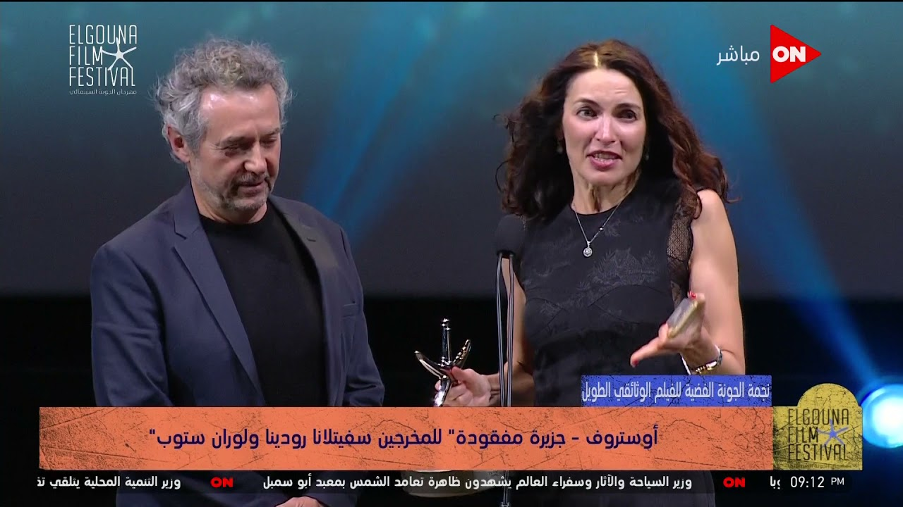 الفيلم الوثائقي-جزيرة مفقودة- يحصل على جائزة نجمة الجونة الفضية للفيلم الوثائقي الطويل#مهرجان_الجونة  - نشر قبل 6 ساعة