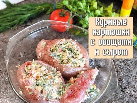 Куриные кармашки с овощами и сыром