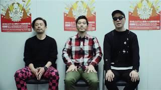 3月17日(土)開催のビクターロック祭り2018の出演アーティストよりコメン...