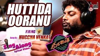Parapancha | Huttida Ooranu(Lyrical Video)|Feat:Diganth, Ragini Dwivedi, Yogaraj Bhat |Huccha Venkat