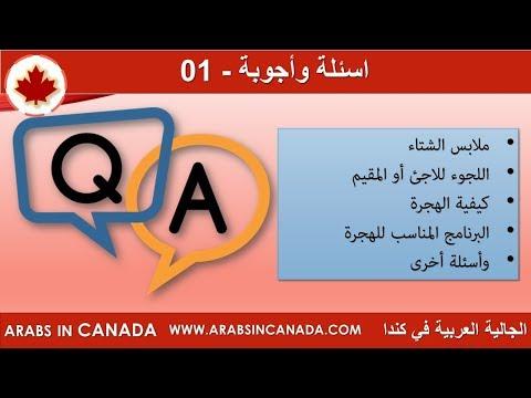 Q&A on Canadian Immigration أسئلة وأجوبة عن الهجرة إلى كندا
