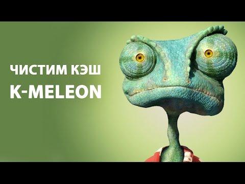 Как очистить кэш в браузере K-Meleon? ►ПОЛЕЗНЫЕ СОВЕТЫ ► Inprog LAB