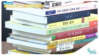 계양구 올해의 책 후보 도서 선정_[2019.3.1주] 영상 썸네일