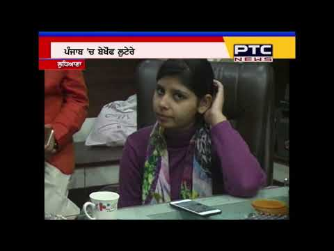 Watch: CCTV footage of a Loot in Ludhiana