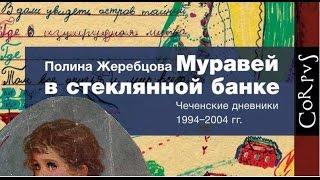 Чеченский дневник Полины Жеребцовой. Читка в Петербурге