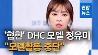 "DHC 모델 정유미 측 ""모델활동 중단…재계약…"