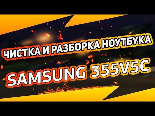 👍🏻 Чистка и разборка ноутбука Samsung 355V5C / 🛠 Как разобрать самостоятельно? Disassemble Cleaning
