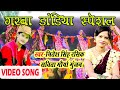 sang chalo sath chalo Bhojpuri Song