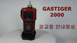 GASTIGER 2000 가스 교정안내