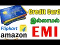 Debit Card EMI On Amazon and Flipkart || இனி Credit Card தேவையில்லை