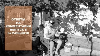 Ответы на комментарии. Выпуск 5. От 24/08/2018
