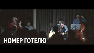 Номер готелю - Ірина Доля та Павло Ільницький