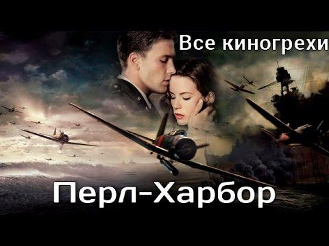 Все киногрехи и киноляпы фильма Перл-Харбор