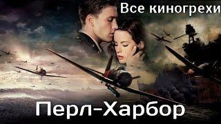 """Все киногрехи и киноляпы фильма """"Перл-Харбор"""""""