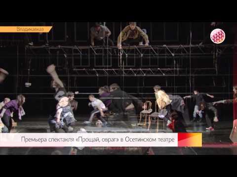 """Премьера спектакля """"Прощай, овраг"""" в Осетинском театре"""