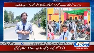 Education Deptt Bans Summer Vacations Advance School Fees