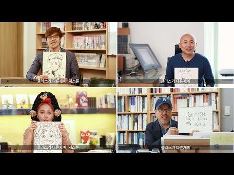 인기 4작가가 처음 만나본 웹툰 플랫폼 '저스툰'