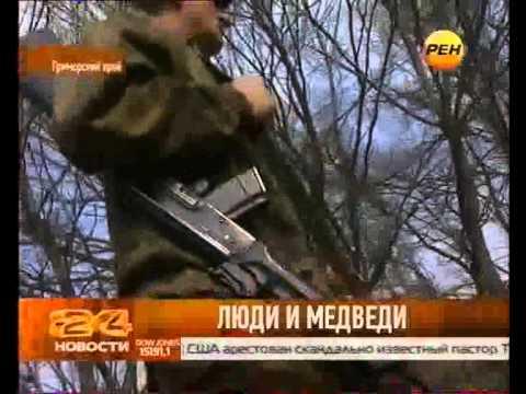 видео: В Приморье полицейские расстреливают медведей