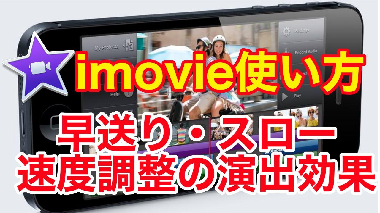 動画 早送り iphone