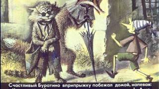 Детский кинозал Диафильм Приключения Буратино 1 часть
